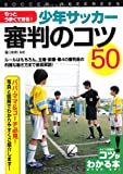 少年サッカー審判のコツ50 (コツがわかる本)