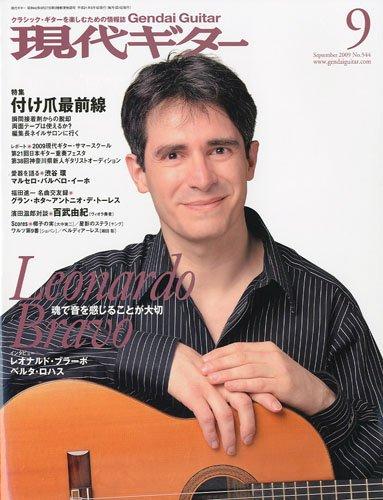 現代ギター 2009年 09月号 [雑誌]