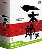 一太郎2015 アカデミック版