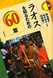 img - for Raosu o shiru tameno 60sho. book / textbook / text book
