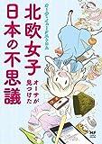北欧女子オーサが見つけた日本の不思議<北欧女子オーサが見つけた日本の不思議> (コミックエッセイ)