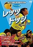 「レッツ・ドッジ!!」アドバンス版 [DVD]