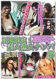 団地限定!素人熟女ナンパ (5) [DVD]