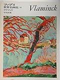 ファブリ世界名画集〈93〉モーリス・ド・ヴラマンク (1972年)