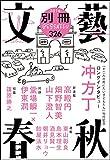 別冊文藝春秋 電子版10号 (文春e-book)