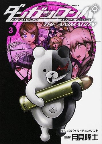 ダンガンロンパ希望の学園と絶望の高校生 The Anima 3 (角川コミックス・エース 446-3)