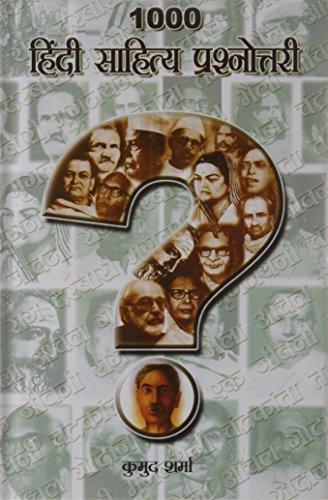 1000 Hindi Sahitya Prashnottari