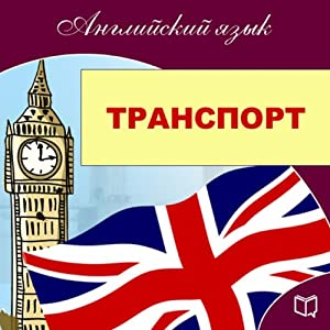 English. Transport (Anglijskij jazyk. Transport) Audiobook
