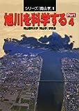 旭川を科学するPart.4 (シリーズ『岡山学』)