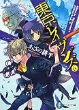 東京レイヴンズ6  Black Shaman ASSAULT (富士見ファンタジア文庫)