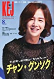 コリア エンタテインメント ジャーナル 2011年 08月号