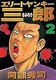 エリートヤンキー三郎(2) (ヤングマガジンコミックス)