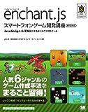 enchant.js スマートフォンゲーム開発講座 PRO対応