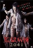 監獄病棟2041[DVD]