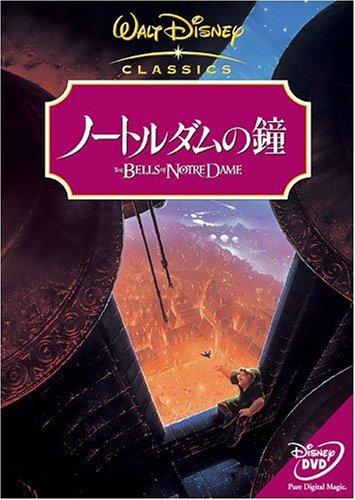 ノートルダムの鐘 [DVD]