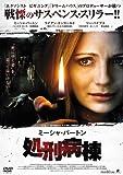 ミーシャ・バートン 処刑病棟 [DVD]