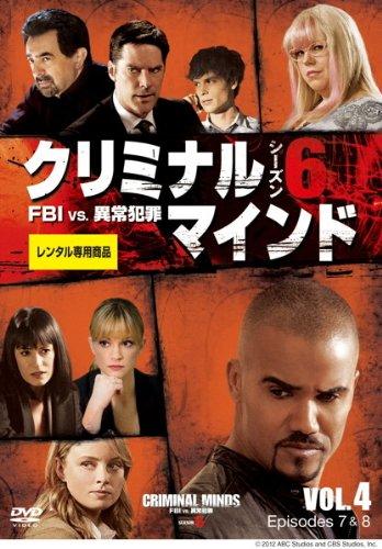 クリミナル・マインド FBI vs. 異常犯罪 シーズン6 Vol.4