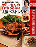 ヤミーさんの3STEP COOKING人気ベストレシピ―超人気ブログ発!世界中のおいしい料理が一口コンロ・レンジ・トースターだけでできる (主婦の友新実用BOOKS)