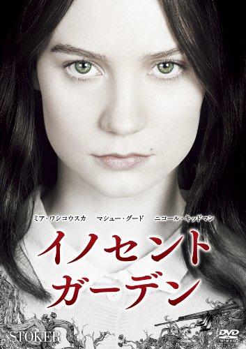 イノセント・ガーデン [DVD]