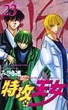特攻天女 23 (少年チャンピオン・コミックス)