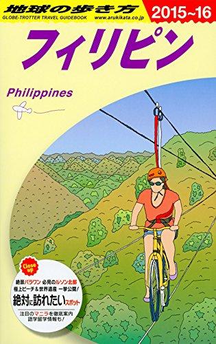 D27 地球の歩き方 フィリピン 2015~2016