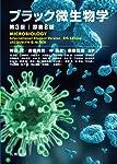 ブラック微生物学 第3版(原書8版)
