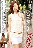 妻遊記 04 [DVD]