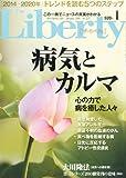 The Liberty (ザ・リバティ) 2014年 01月号 [雑誌]
