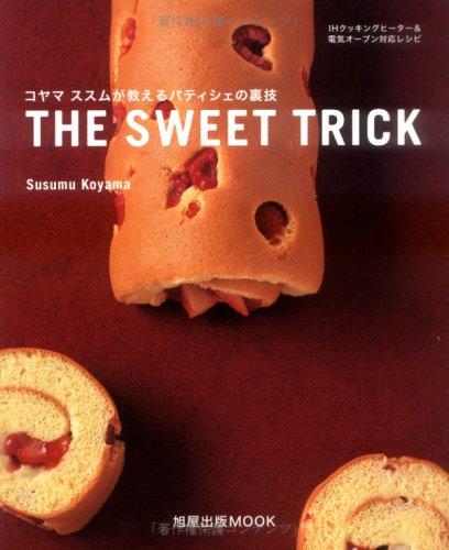 The sweet trick―コヤマススムが教えるパティシェの裏技