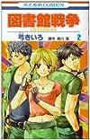 図書館戦争 第2巻—LOVE & WAR (花とゆめCOMICS)