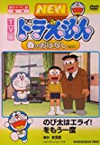 TV版 NEW ドラえもん 春のおはなし 2008 [DVD]