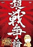 ��������̂����܂Ō����Ĉψ��� ���E�푈�_ DVD 3���g