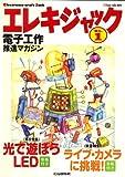 エレキジャック 2007年 02月号 [雑誌]