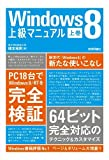 Windows8 上級マニュアル 上巻