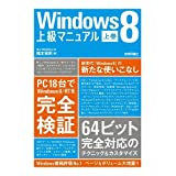 Windows8 �㋉�}�j���A�� �㊪���{ �a���ɂ��