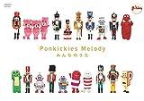 Ponkickies Melody みんなのうた [DVD]