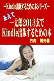 ーKindle出版するための本シリーズーあえて一太郎2013玄でKindle出版するための本: ワープロソフトの中では電子書籍出版出力に一番力を入れている一太郎のチュートリアル