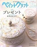 ペイントクラフト no.72 (Heart Warming Life Series)