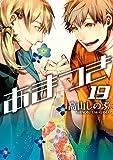 あまつき: 19 (ZERO-SUMコミックス)