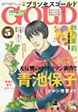 プリンセスGOLD 2016年 05 月号 [雑誌]