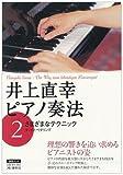 井上直幸ピアノ奏法〈第2巻〉さまざまなテクニック―タッチとペダリング (DVDブック)