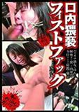口内猥褻フィストファック [DVD]
