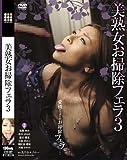 美熟女お掃除フェラ 3 [DVD]
