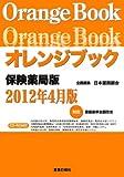 オレンジブック 保険薬局版〈2012年4月版〉