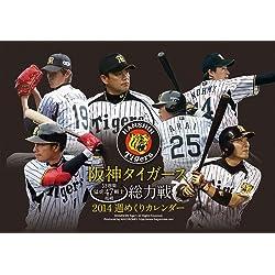 阪神タイガースチーム 2014年 卓上週めくりカレンダー