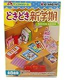 どきどき新学期 8個入 食玩・ガム(ぷちサンプル)