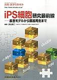 別冊「医学のあゆみ」 iPS細胞研究最前線 疾患モデルから臓器再生まで