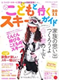 こどもと行くスキーガイド2011 (SJテクニックシリーズ No. 97)