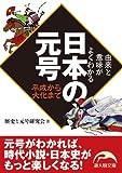 日本の元号<日本の元号> (新人物文庫)