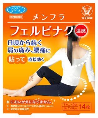 【第2類医薬品】メンフラ フェルビナク<温感> 14枚